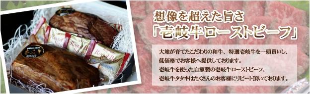 「壱岐牛ローストビーフ」